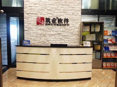 北京筑业志远软件开发有限公司