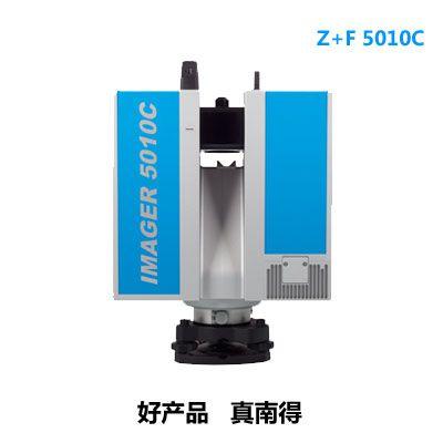 南得Z+F 5010C三维激光扫描仪