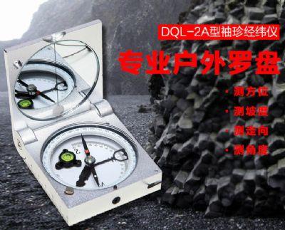 DQL-2A型袖珍经纬仪